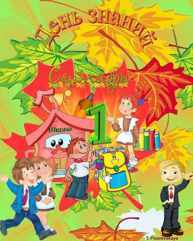 Поздравительная открытка к 1 сентября в доу 89